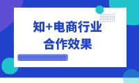 知+电商推广引流方法:一篇文章安利近6000元吸尘器